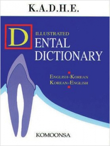 Dental Dictionary(치의학사전)
